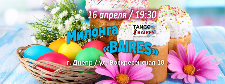 Аргентинское танго Днепр. Милонга «BAIRES» 16.04.17