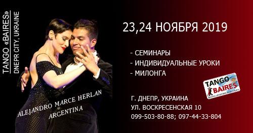 23, 24 ноября 2019 – Семинары и праздничная милонга в TANGO «BAIRES» Аргентинское танго г. Днепр, Украина | TANGO «BAIRES»